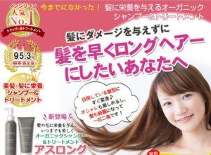 アスロング 通販,アスロング 最安値,髪の毛 早く伸ばす シャンプー