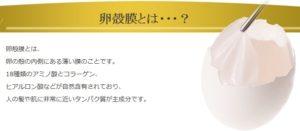 ビューティーオープナー 口コミ,ビューティーオープナー卵殻膜エキス