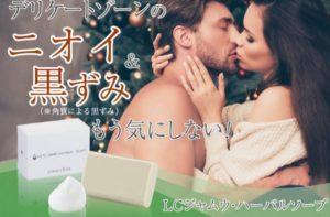 ジャムウ石鹸 危険,ジャムウハーバルソープ石鹸