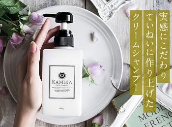 KAMIKA 白髪 効果,カミカ シャンプー口コミ 白髪,カミカ シャンプー 評判