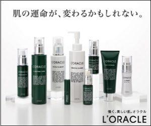 オラクル化粧品セット