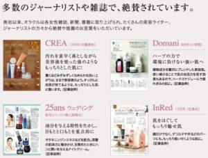 オラクル化粧品 雑誌掲載