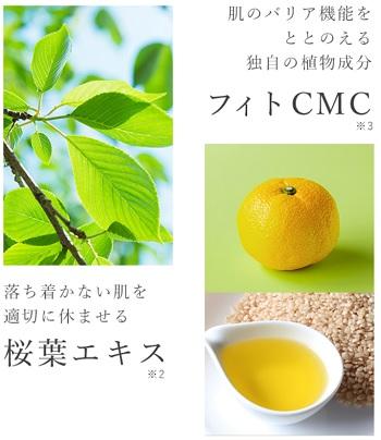 草花木果 美白日中用美容液,成分