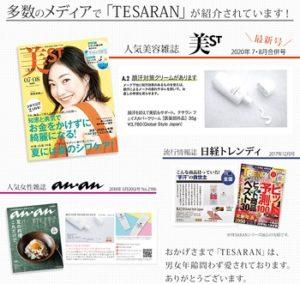 テサランフェイス 効果 顔汗, 雑誌掲載